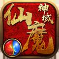 仙魔神域高爆版官网最新游戏下载 v1.0