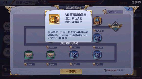 圣斗士星矢手游3月14日更新公告 新增冥王十二宫、逆鳞紫龙调整[多图]