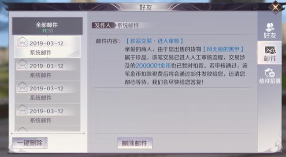 完美世界手游3月13日更新公告 新增帮派改名、商城限时出售印章藏宝图[多图]