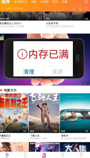 极速影视精简版ios苹果版无广告地址图片1