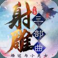 射雕三部曲之东邪西毒手游官方正版 v1.0.0.0