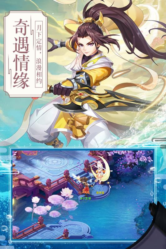 梦幻逍遥官方网站游戏图1: