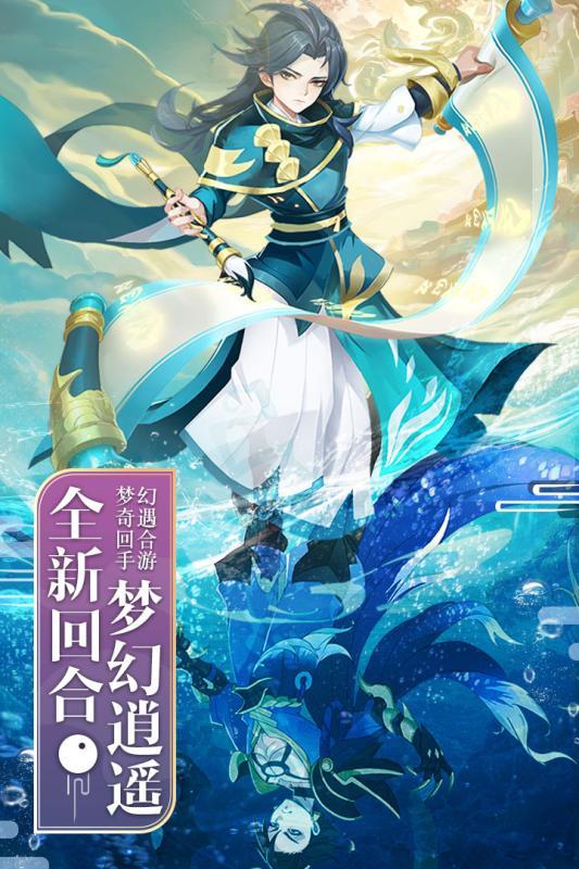 梦幻逍遥官方网站游戏图5: