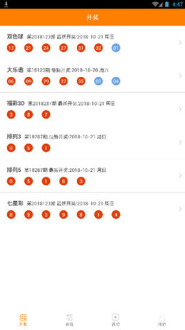 1980彩票平台官方app下载图2: