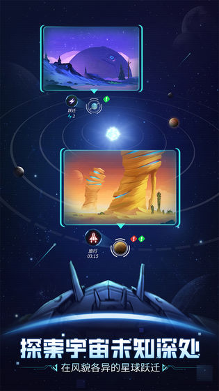 跨越星弧礼包游戏官方最新版图2: