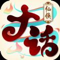 大话仙侠官方网站手游下载 v1.0.19