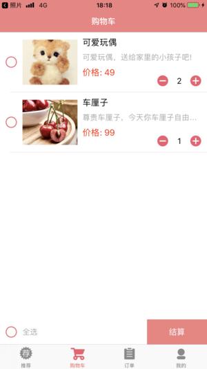 圈圈礼品app图1