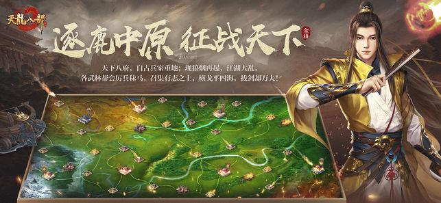 腾讯天龙八部手游官网ios版图2: