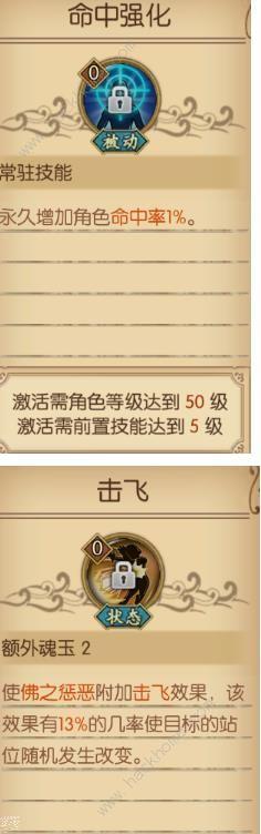航海王燃烧意志战国技能怎么样 战国技能详解[多图]图片10