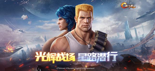 魂斗罗归来腾讯官网内测版图1: