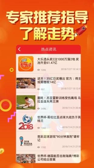今�六会彩开奖结果查询最新版app分享图1: