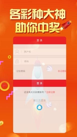 今�六会彩开奖结果查询最新版app分享图3:
