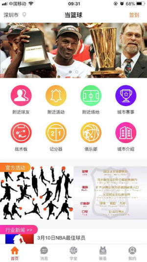 当客篮球下载官方app手机版图片2