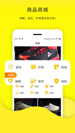当客篮球app图3