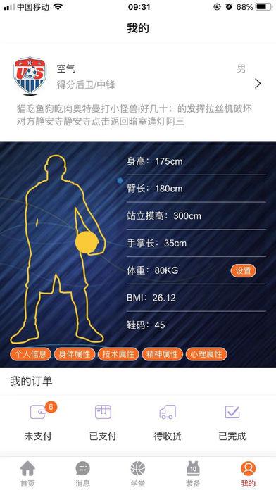 当客篮球下载官方app手机版图6: