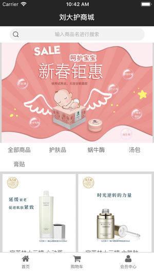 刘大护商城app图1
