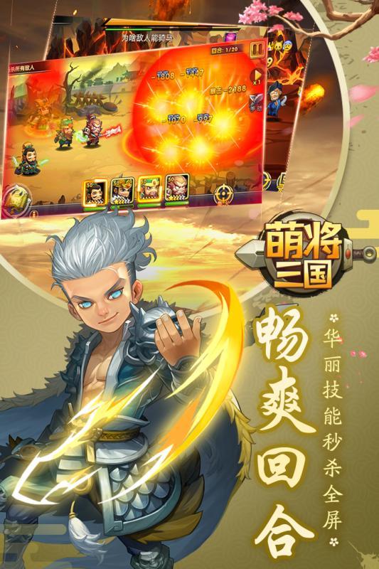 萌将三国手游官方网站正版图3: