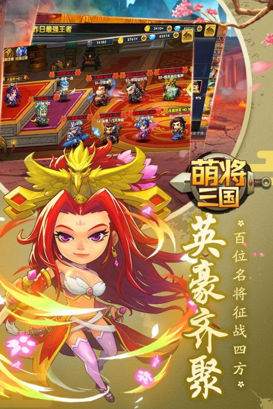 萌将三国手游官方网站正版图1: