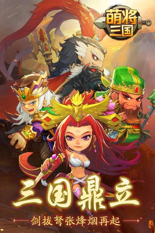 萌将三国手游官方网站正版图5: