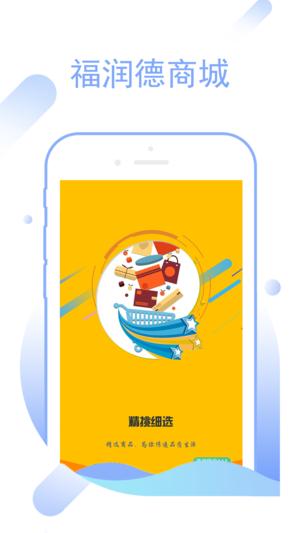 福润德商城app图1