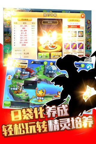 疯狂精灵go手游官网最新版图3: