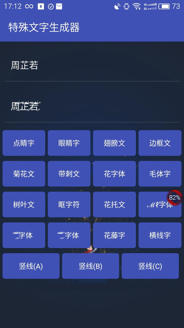 王者荣耀重复名生成器2019最新版软件在线下载图片1