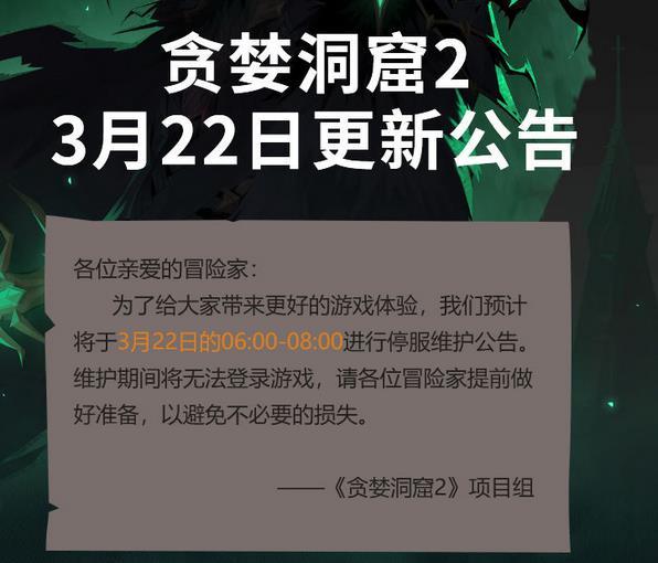 贪婪洞窟2 3月22日更新公告 151级副本幽魂废都上线[多图]