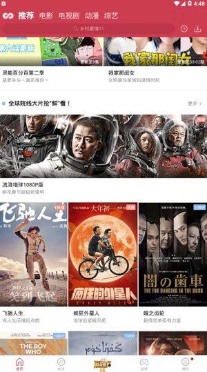 白鲸TV ios苹果版地址手机app图片1
