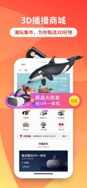 3D播播VR苹果版手机下载图1: