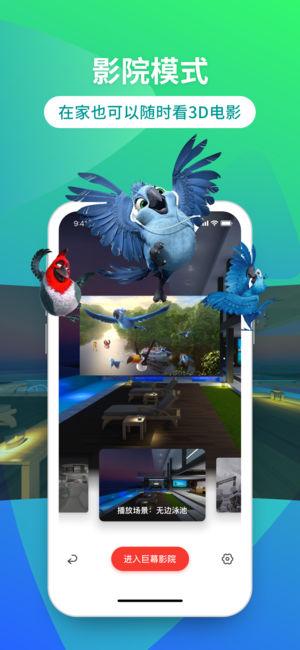 3D播播VR苹果版手机下载图3: