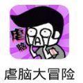 今日头条虐脑大冒险小程序app游戏下载 v7.7.7