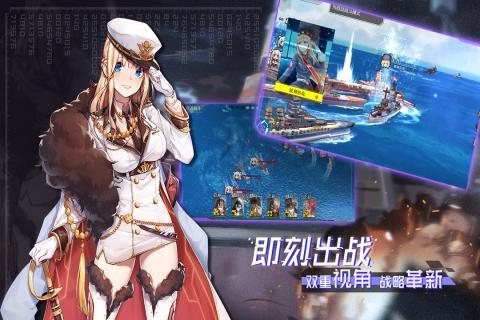 超次元大海战X官网安卓最新版图2: