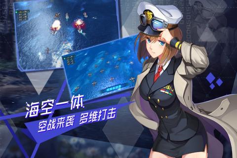 超次元大海战X官网安卓最新版图4: