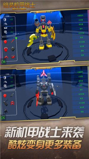 组装机甲战士破解版图2