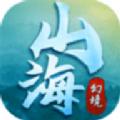 山海幻境手游最新官方正版下载 v1.0.1
