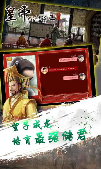 皇帝成�L���2手�C版安卓游�蛳螺d�D4: