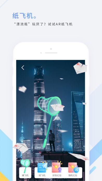 ARchat官方版app软件下载安装图3: