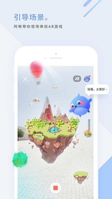 ARchat官方版app软件下载安装图片2