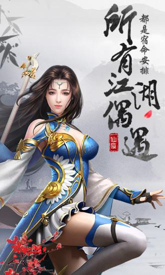 神话大陆手游官方网站正版下载图5: