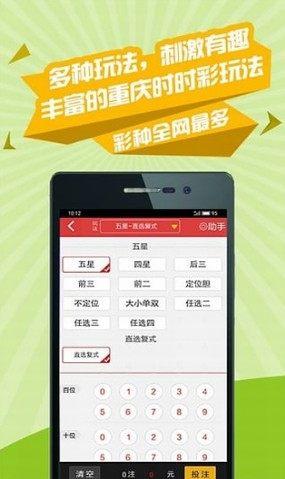 好彩客app图3