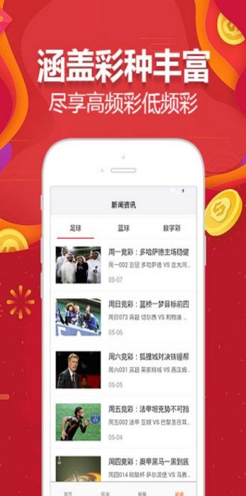彩票33安卓版下载官方手机app图2: