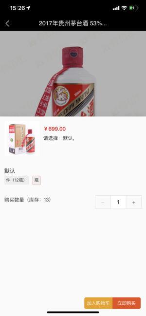 速易购商城官网app下载手机版图片2