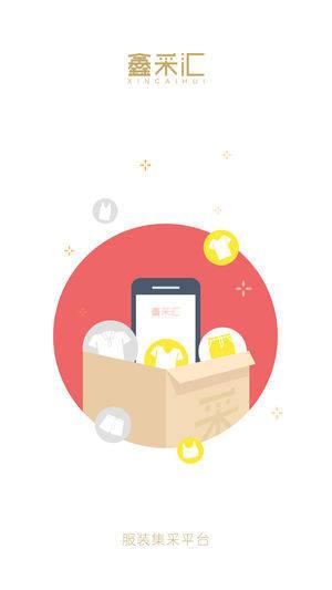 鑫采汇商城app图1