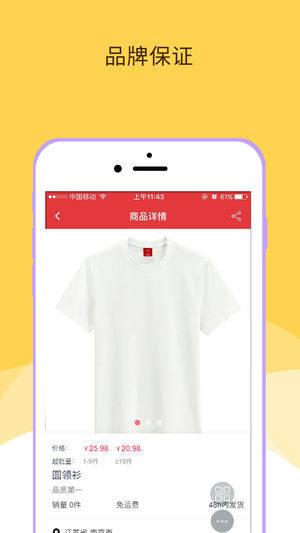 鑫采汇商城app图3