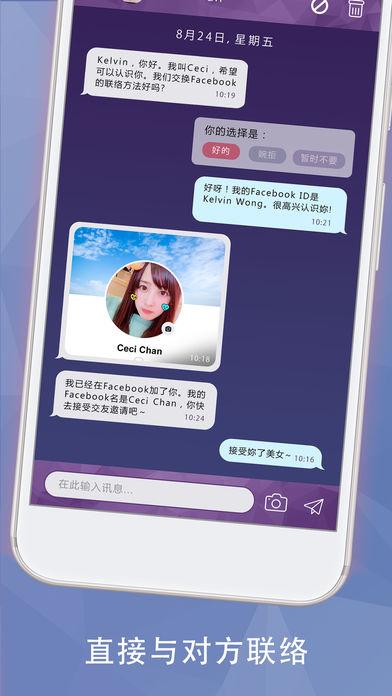 WeDate app官方下载手机版图2: