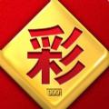 2020天下彩天空彩彩票�Y料大全免�M分享 v1.0