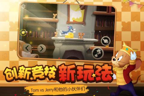 网易猫和老鼠游戏安卓正式版下载图片2
