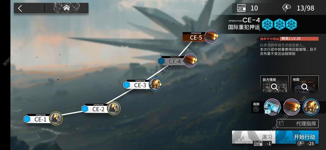 明日方舟CE-4怎么过 CE-4三星攻略[视频][多图]图片1