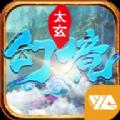 太玄幻境2游戏官方最新版 v3.4.0