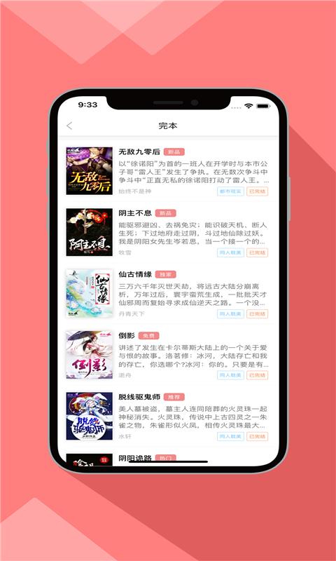 零点书院手机小说网app官方下载图片1